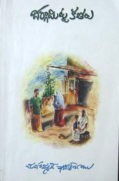 దర్గామిట్ట కథలు