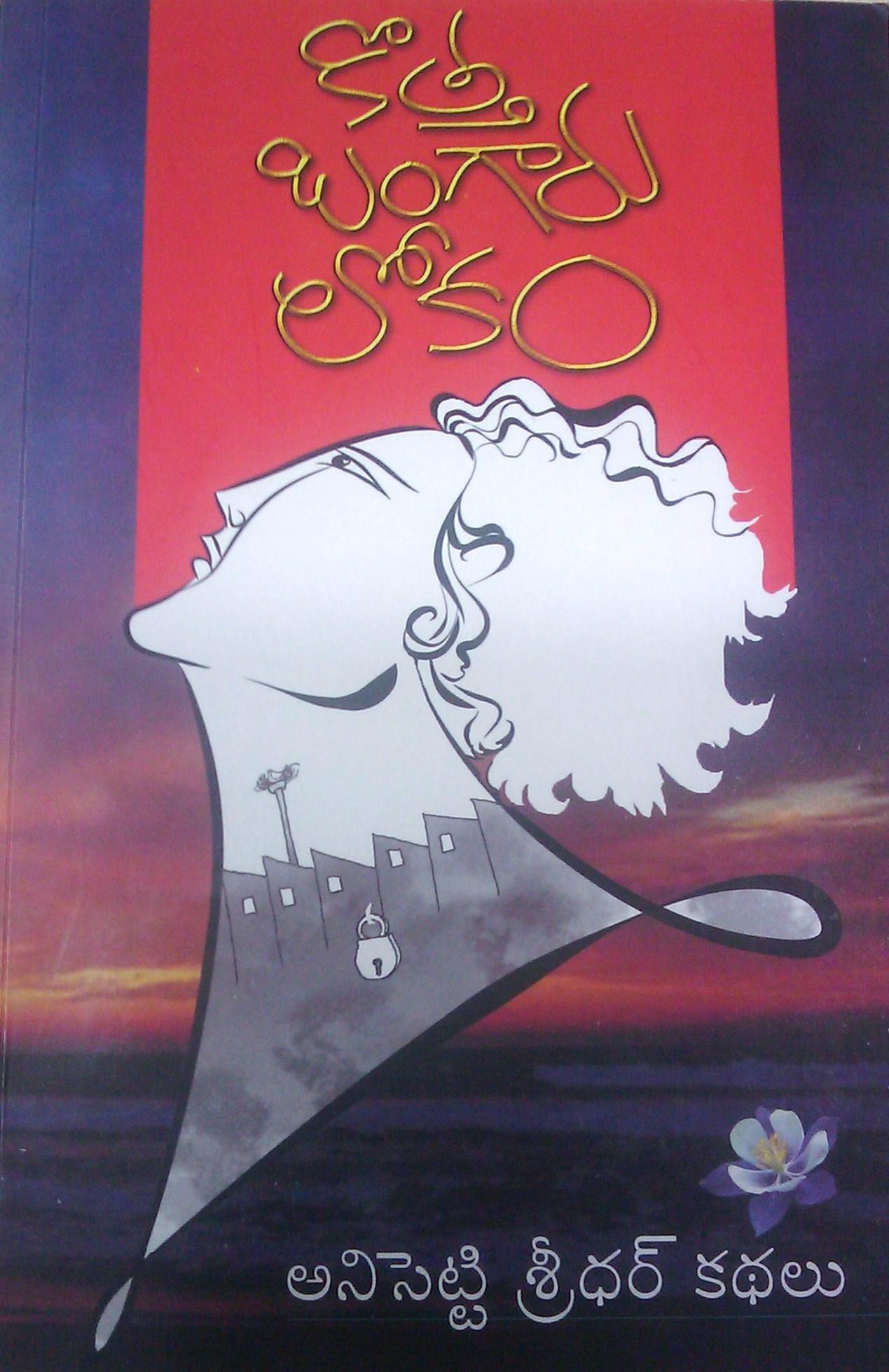 kottabamgaarulokam_cover