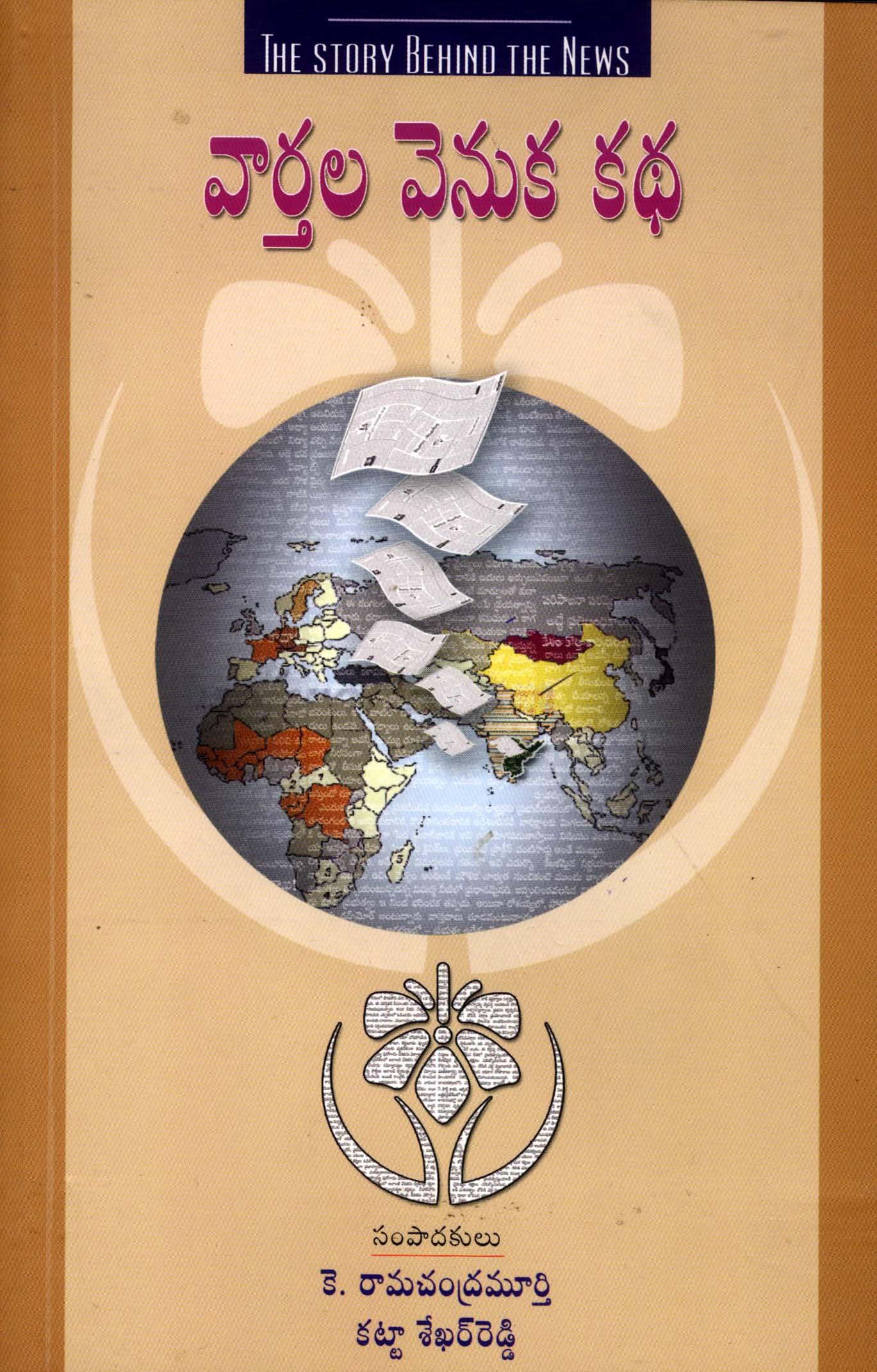 వార్తల వెనుక కథ