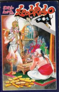 hamsagitam-coverpage