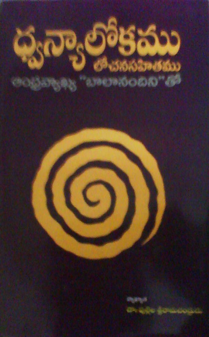 telugu thesis blog Join facebook to connect with gandra mahesh and others you may know  telugu thesis, samala sadasiva, telugu people, alishetty prabhakar, bhagwat gita blog.