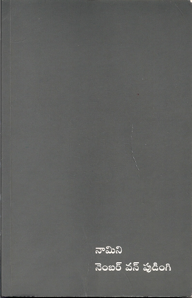 నామిని – నెంబర్ వన్ పుడింగి : పడుతూ లేస్తూ ఉన్న ఏనుగు కత