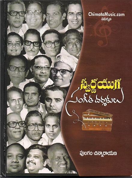 జ్ఞాపకాల పరిమళాలు: స్వర్ణయుగ సంగీతదర్శకులు (1931-1981)