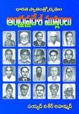 భారత స్వాతంత్య్రోద్యమం: ఆంధ్రప్రదేశ్ ముస్లింలు