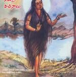 akkamahadevi