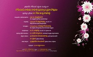 Gopichand Invitation 2013-C