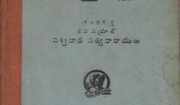 ChandraguptuniSwapnamu