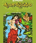 SrungaaraNyshadham
