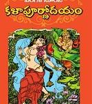 KalaPoornodayam