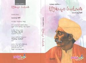 kanyasulkam-palukubadi-book