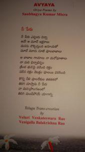 Avyaya Back Cover