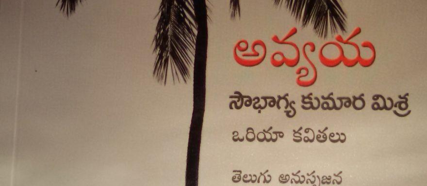Avyaya Front Cover